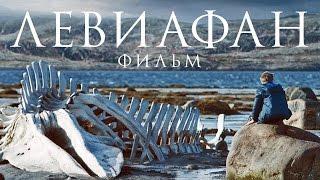 Смотреть фильм HD ЛЕВИАФАН (2014) Фильм Кино Драма Мелодрама