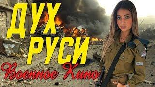 Захватывающее кино про русскую мощь - Дух Руси @ Военные фильмы 2020 новинки