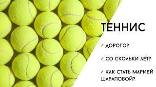 Выбираем спорт для детей Большой теннис Это дорого? во сколько лет? Как стать Марией Шараповой?