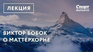 Виктор Бобок о Маттерхорне