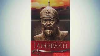 ГАРОЛЬД ЛЭМБ. ТАМЕРЛАН (ЧАСТЬ 01)