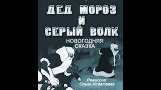 Дед Мороз и серый волк (1937) фильм смотреть онлайн
