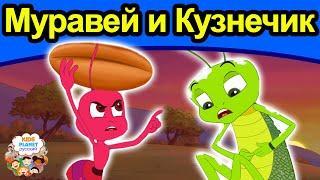 Муравей и Кузнечик | русские сказки | сказки на ночь | мультфильмы | сказки
