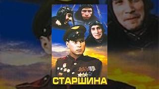 СТАРШИНА Фильм Кино Триллер Трагедия Про войну Советские фильмы про войну