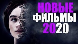 10 ОТЛИЧНЫХ НОВЫХ ФИЛЬМОВ 2020 КОТОРЫЕ УЖЕ ВЫШЛИ В ХОРОШЕМ КАЧЕСТВЕ/ ЧТО ПОСМОТРЕТЬ 2020