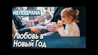 """Легкий новогодний фильм про счастье """"Любовь в Новый Год"""" Русские мелодрамы"""