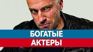 Самые БОГАТЫЕ АКТЕРЫ России Рейтинг и зарплата актеров и актрис
