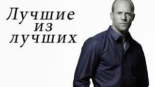 Новый фильм) (джейсен стетхем перевозчик 5) - кино 2019 новинка