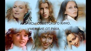 Актрисы советского кино, умершие от рака