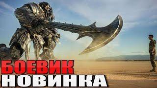 Фантастический боевик 2020 / САМЫЙ МОЩНЫЙ ФИЛЬМ / Зарубежные боевики 2020 новинки HD